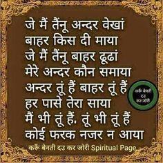 Sikh Quotes, Gurbani Quotes, Indian Quotes, Gujarati Quotes, Motivational Quotes, Inspirational Quotes, Religious Quotes, Spiritual Quotes, Positive Quotes