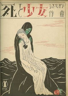 """Japanese score to Schubert's song """"Death and the Maiden,"""" with modernist illustration by TAKEHISA Yumeji"""