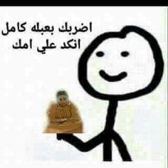 عبله كامل 😂 Funny Science Jokes, Funny Spongebob Memes, Funny Emoji, Funny Jokes, Arabic Memes, Arabic Funny, Funny Arabic Quotes, Funny Photo Memes, Funny Picture Jokes