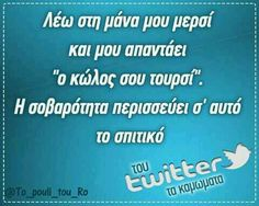 Funny Greek Quotes, Funny Quotes, Funny Memes, Hilarious, Jokes, Best Quotes, Life Quotes, How To Be Likeable, Have A Laugh