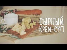 Сырный крем-суп [Рецепты Bon Appetit] - YouTube