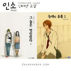인소 is the short form of 인터넷 소설 (internet novel). Do you read them? If so, do you know a good one? ^^