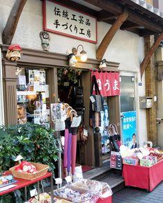 #Ningyocho #treasuresoftokyo  #甘酒横丁 #AmazakeYokocho #人形町