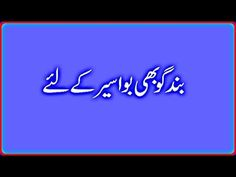 Bandgobi Baser K liye Totka -  Musjid Khajur