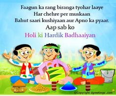 Send your Holi wishes with this song.