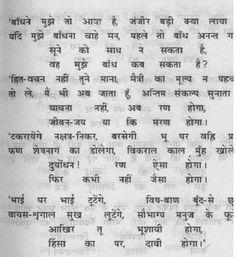From Rashmirathi