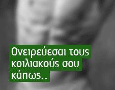 Κυκλική Προπόνηση - Σπάρτακος Μαρινάκης (Φυσικοπαθητικός)