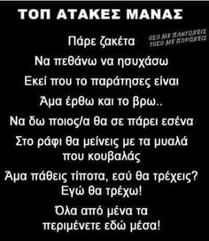 Me Quotes, Funny Quotes, Funny Vid, Funny Moments, Jokes, In This Moment, Motivation, Sayings, Greece