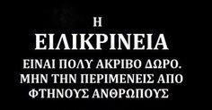 Ακριβως ! #logiamegalwn Greek Quotes, English Quotes, Greece, Poems, Thoughts, Bullshit, Life, Sky, Greece Country
