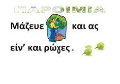 dreamskindergarten Το νηπιαγωγείο που ονειρεύομαι !: Παροιμίες για την αποταμίευση Personal Care, Books, Self Care, Libros, Personal Hygiene, Book, Book Illustrations, Libri