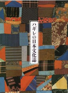 Hagire no Bunkashi: A Chronicle of Fabric Rags - The Power of Cloth to Connect Time and Space