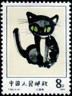 Kitten | postage stamp, China 1983 | after a drawing by Tan Arxi