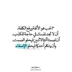 ولنا في الحلال لقاء Arabic Quotes Words Quotes Quotes
