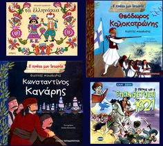 Greek Independence, Greek Language, Ancient Greece, Kids And Parenting, Mythology, Baseball Cards, Ideas, Thoughts