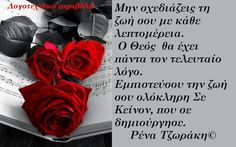Greek Quotes, Rose, Flowers, Pink, Roses, Royal Icing Flowers, Flower, Florals, Floral