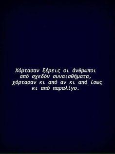 Greek Quotes, Poetry, Sayings, Lyrics, Poetry Books, Poem, Poems, Quotations, Idioms