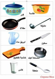 Arabic Language, Learning Arabic, Guns, Education, Beads, Sayings, Quotes, Pictures, Beautiful