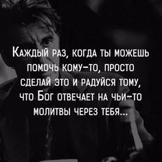 Careers in the building and construction trades … We Wise Quotes, Motivational Quotes, Inspirational Quotes, Russian Quotes, Life Philosophy, Good Thoughts, True Words, Christian Quotes, Quotations