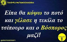 Funny Quotes, Life Quotes, Funny Greek, Greek Quotes, Lol, Humor, Memes, Drinks, Funny Phrases