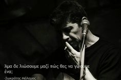 59 ideas music lyrics words truths for 2019 Song Quotes, Wisdom Quotes, Greek Music, Memories Quotes, Music Memes, Greek Quotes, Music Lyrics, Relationship Quotes, Wise Words