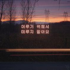 더러운 늑대개님의 이글루입니다 : NEON LANGUAGE Korean Phrases, Korean Quotes, Korean Words, Aesthetic Space, Neon Aesthetic, Korean Aesthetic, Korean Letters, Korean Writing, Neon Words