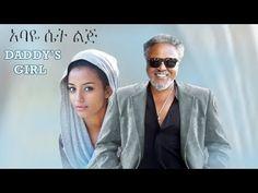DADDY'S GIRL| አባዬ ሴት ልጅ-----AMHARIC FULL MOVIE|AMHARIC DRAMA|NEW ETHIOPI...