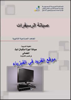 تحميل كتاب صيانة الرسيفرات Pdf Entertaining Software