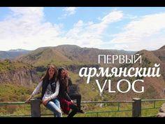 Путешествие по Армении | дом Тони Старка в Армении? | На скалы без страховки? - YouTube