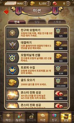 【UI精品】韩国小游戏UI界面设计