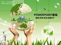 Green environmental protection and fresh natural agricultural environmental elegant natural scenery ppt templates to download powerpoint ppt ppt cover ppt design toneelgroepblik Choice Image