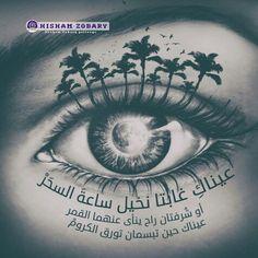 عيناك نخيل غابة القمر قمر صور عربي رمزيات عرب سوريا سورية Love In Arabic Words Quotes