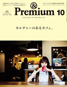 no. 34 October 2016 features 020 Cafe Culture カルチャーのあるカフェ。  022…