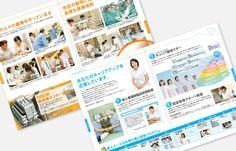 病院 パンフレット02 デザイン実績|カタログ制作 パンフレット作成PRO