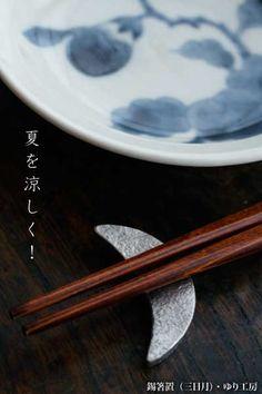 錫箸置(三日月)