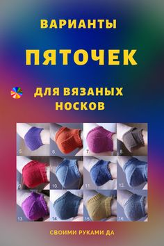 Варианты пяточек для вязанных носков... Защищаем пятки у носков! Crochet Doilies, Knit Crochet, Crochet Hats, Hobbies And Crafts, Diy And Crafts, Knit Shoes, Baby Boots, Warm Outfits, Knitting Socks