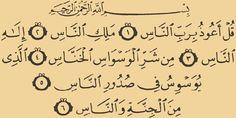 "Short Surahs of the Holy Quran — surah ""An-Nas"""