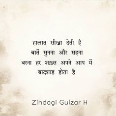 Hindi Quotes Images, Shyari Quotes, Desi Quotes, Life Quotes Pictures, True Quotes, Words Quotes, Poetry Quotes, Mood Off Quotes, Mixed Feelings Quotes