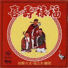 北管戲曲\慶    賀 (台北靈安社演奏)