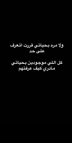 Hell Quotes, Jokes Quotes, True Quotes, Arabic Funny, Funny Arabic Quotes, Talking Quotes, Mood Quotes, Some Funny Jokes, Funny Texts