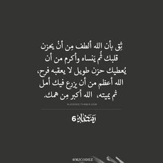 #1 Tumblr's Source For Arabic Typography Quotes : Photo