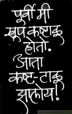 379 Best Marathi Images Marathi Poems Poems Poetry