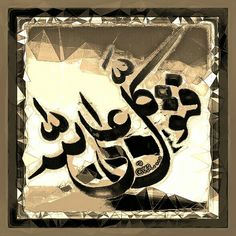 DesertRose♡beautiful islamic calligraphy art♡
