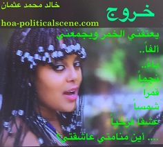 "Couplet of #Arabic_poetry from ""#Exodus"" by #poet and journalist #Khalid_Mohammed_Osman on #beautiful_Ethiopian_girl, #beautiful_Ethiopian_dancer, #beautiful_Ethiopian_hair_style."