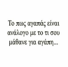 Feeling Loved Quotes, Greek Words, Perfection Quotes, Greek Quotes, True Facts, Wise Words, Me Quotes, Real Life, Poetry