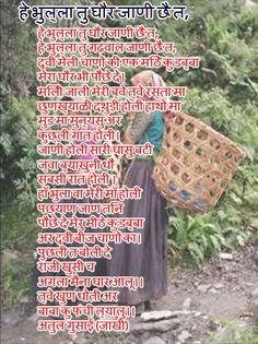 http://garhwalikavita.weebly.com/ http://atulgusain.blogspot.in/