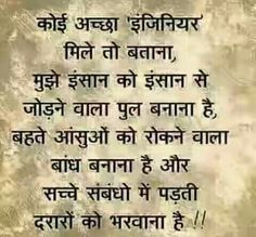 Nice collection of Hindi Jokes & Photos Hindi Qoutes, Jokes In Hindi, Quotations, Best Quotes, Love Quotes, Inspirational Quotes, Motivational, Life Lesson Quotes, Life Lessons