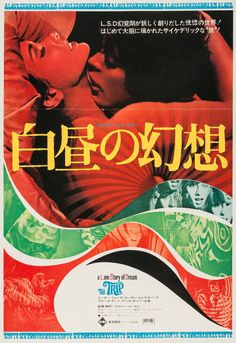 Japanese Movie Poster, 1968, The Trip directed by Roger Corman.