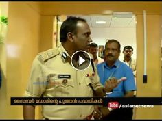 Kerala Police Cyberdome completes one year of yeoman service
