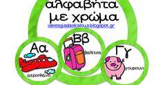 αβ-χρώμα.pdf Alphabet, School, Alpha Bet