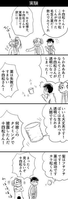 おそ松さん絵と漫画⑥ [9]